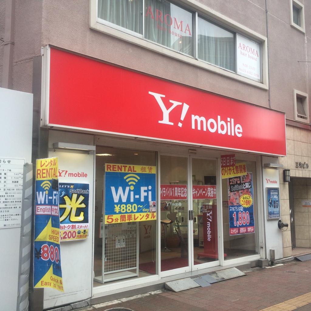 解約 Y mobile